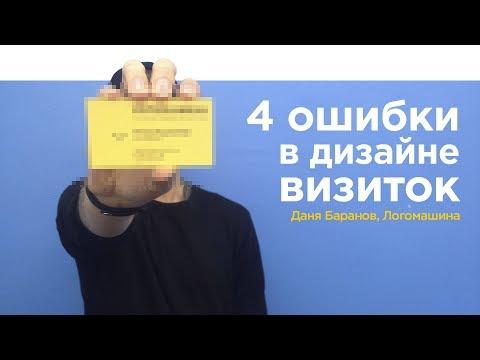 4 ошибки в дизайне визиток | Логомашина