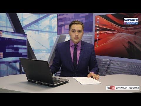 "Сарапул. Программа ""САРАПУЛ НОВОСТИ"" эфир от 20 сентября 2018 года"