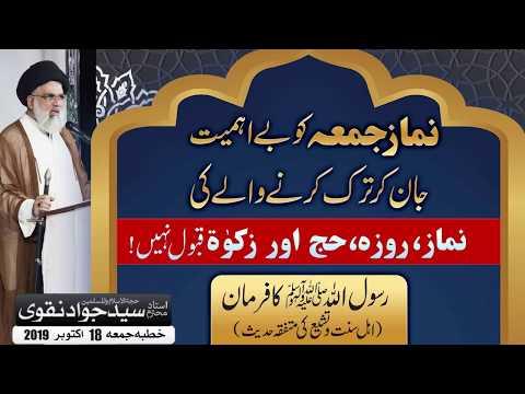 Namaz e Juma tark krnay Walay ki Namaz, Roza, Haj aur Zakat Qabool nhi | Agha Syed Jawad Naqvi