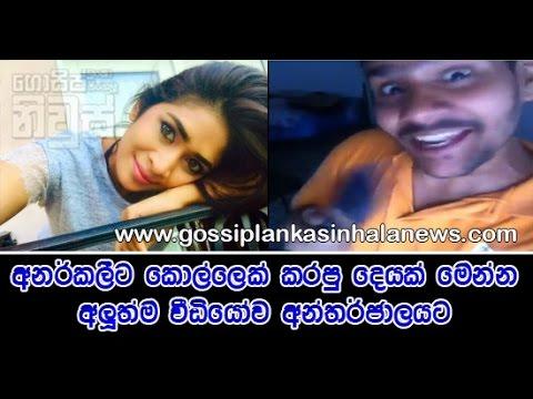 අනර්කලීට කොල්ලෙක් කරපු දෙයක් මෙන්න - anarkali akarsha padamak www.gossiplankasinhalanews.com