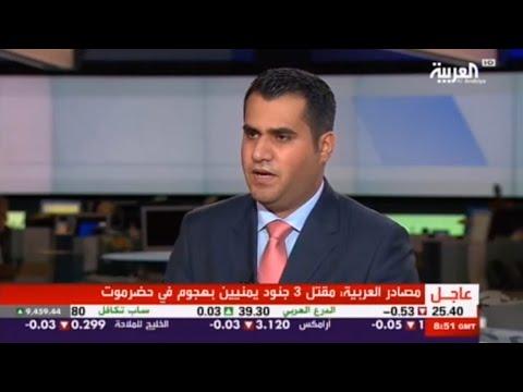 حوار مع رئيس قسم الدراسات الاقتصادية في أمانة كابيتال رائد الخضر على قناة العربية حول تطورات الأسواق