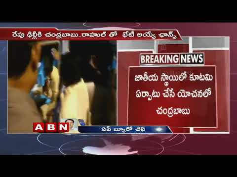 CM Chandrababu to Meet Sharad Pawar, Farooq Abdullah and Rahul Gandhi Tomorrow | ABN Telugu