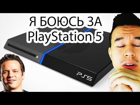 Я боюсь что PS5 будет как Xbox One X