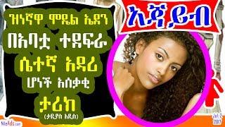 Ethiopia: ዝነኛዋ ሞዴል ኤደን በአባቷ ተደፍራ ሴተኛ አዳሪ ሆነች አሰቃቂ ታሪክ - Model Eden and her dad