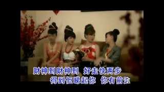 財神到 - 四個女生 M-GIRLS CNY 2013