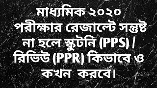 How to apply for scrutiny (pps) & review (ppr) of WB Madhyamik exam 2019
