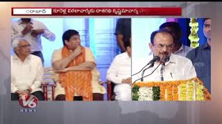 Telangana Home Minister Mahmood Ali Participated In Dasharathi 95th Jayanthi Celebrations