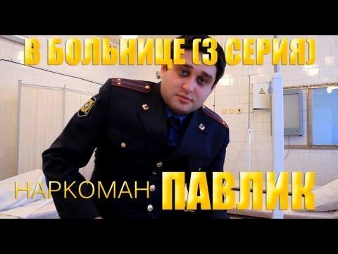 ПАВЛИК 1 сезон 3 серия
