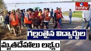 గల్లంతైన విద్యార్థుల మృతదేహాలు లభ్యం | B Tech Students Missing in Krishna River | hmtv