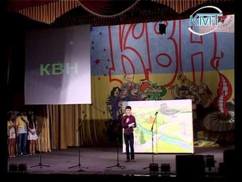 Фінал учнівського КВН у Калуші-2012. Частина 1