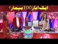 Ek Anar 100 Bimar - Ek Nayee Subha With Farah | A Plus