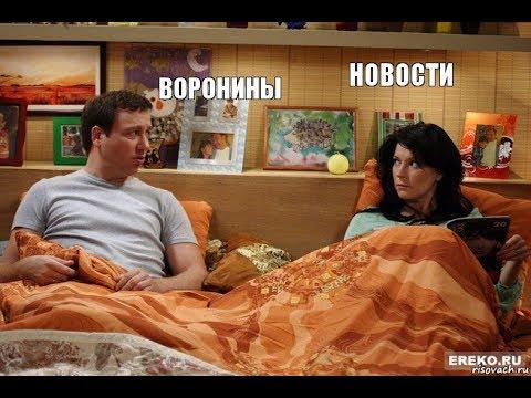 Голая Вера Воронина (из сериала Воронины)