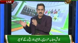 Pakistan Or India | Who Will Win Tomorrow | World Cup Aur Hum Sub | ALL OUT 15 June 2019