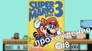 Super Mario Bros-3. #8 Прохождение / Walkthrough / Dendy