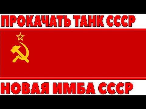 ДОЛЖЕН ПРОКАЧАТЬ ЭТОТ ТАНК СССР СРОЧНО! + МОСКОВСКИЙ ГАЗМЯС + РОЗЫГРЫШ ГОЛДЫ - НЫТЬЕ world of tanks