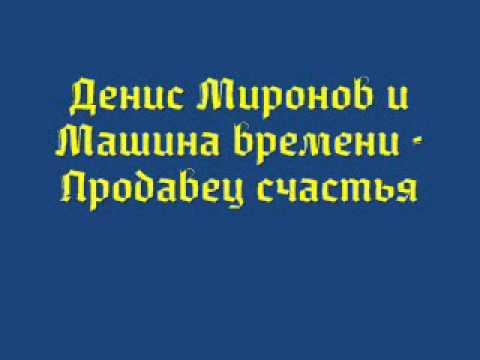 Машина Времени, Андрей Макаревич - Продавец счастья