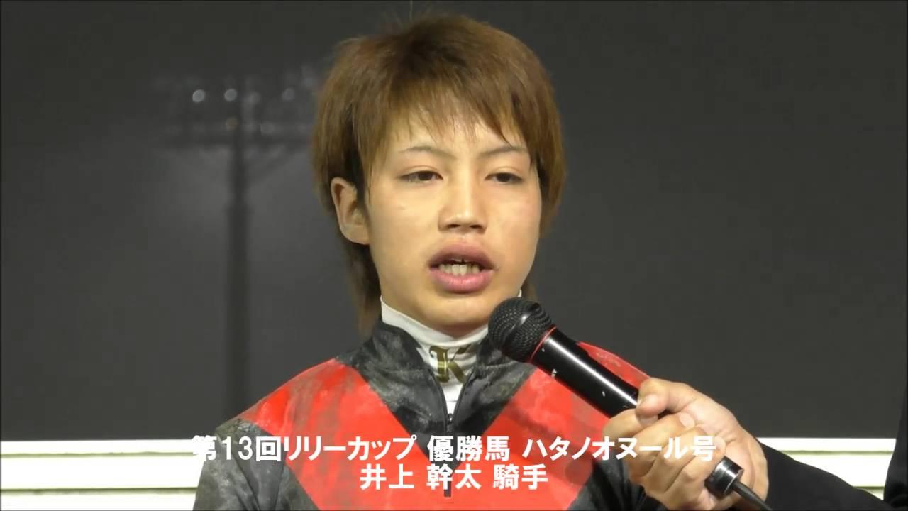 20160901リリーカップ 井上幹太騎手