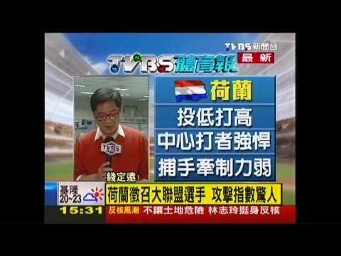 【TVBS體育報】WBC世界棒球經典賽 後天台中開戰