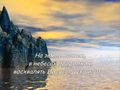 Евгений Гудухин - Я буду славить!