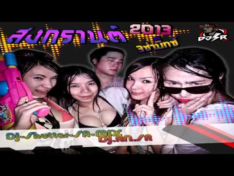 [ DJ-Shutter-SR-Mix & DJ. RN. SR ] NonStop สงกรานต์ 2013
