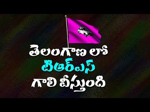 Special Discussion on TRS Sunami | Telangana Assembly Elections | Mahaa News