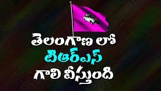 Special Discussion on TRS Sunami | Telangana Assembly Elections