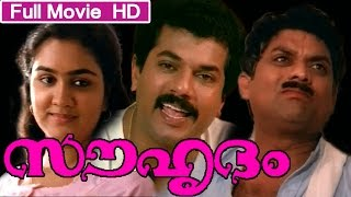 Malayalam Full Movie | Souhrudam | Malayalam Comedy Movie  | Ft. Mukesh, Jagathi, Kalpana, Urvashi