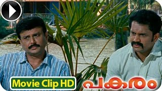 Pakaram - Malayalam Full Movie - Pakaram Part 19 Out Of 33