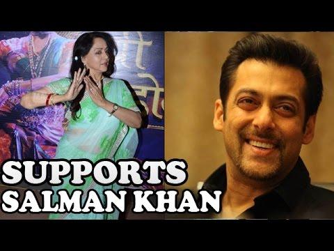 Hema Malini supports Salman Khan for his 'Hit and Run' case | Bollywood News