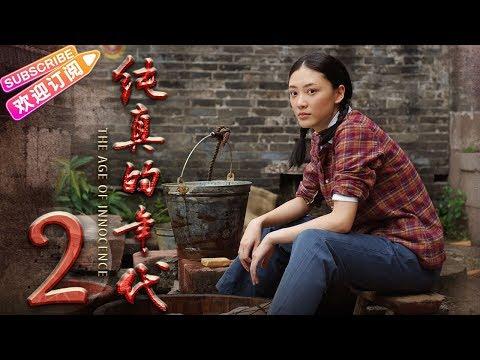 陸劇-純真的年代-EP 02