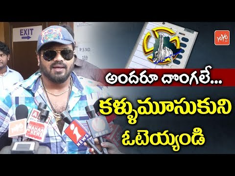 Manchu Manoj Casting Vote | Tollywood Celebrities Voting in Hyderabad | Telangana | YOYO TV Channel