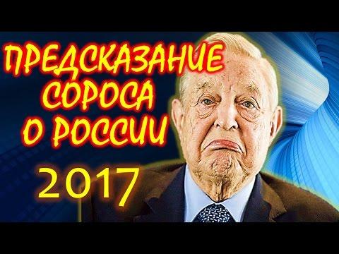 ПРЕДСКАЗАНИЕ СОРОСА о БАНКРОТСТВЕ РОССИИ в 2017 году