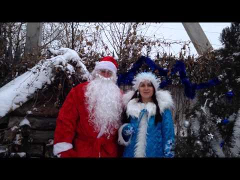 Дед мороз поздравление для ани