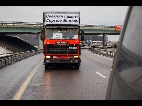 Акция дальнобойщиков — 80 фур на Каширском шоссе