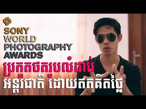 Sony World Photography Awards ប្រកួតថតរូបលំដាប់អន្តរជាតិ Free