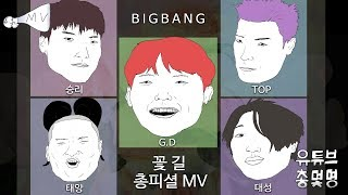 download musica 안나와서 직접 만든 빅뱅 꽃길 MV BIGBANG - Flower road FMV