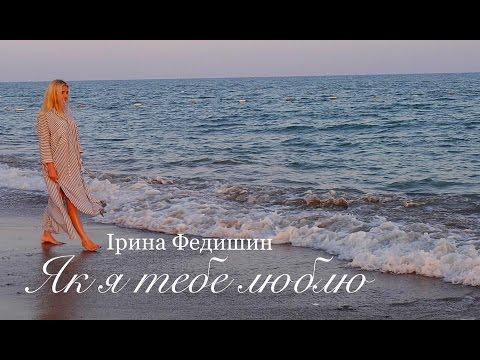 Ірина Федишин - Як я тебе люблю