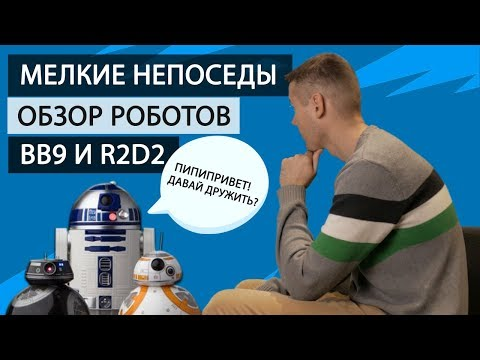 Новинки к премьере STAR WARS.  Обзор Sphero BB-9E и R2D2.