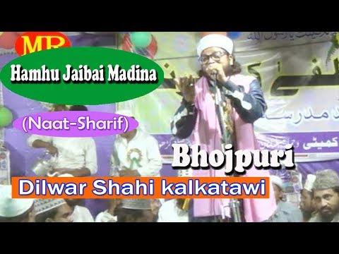 2017 की बेहतरीन भोजपुरी नात- हमहुँ जइबै मदिना☪ Dilwar Shahi ☪ Latest Bhojpuri Naat Sharif HD New