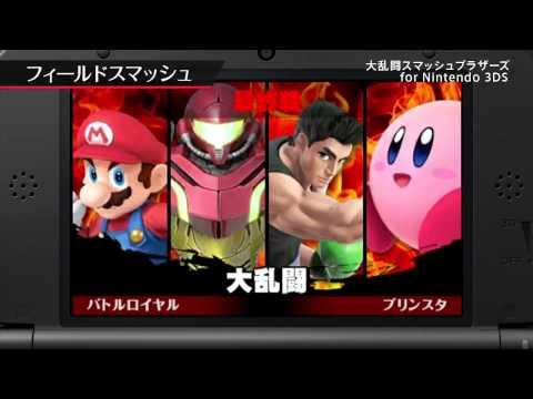 Super Smash Bros. for Nintendo 3DS Demonstration video (Japanese)