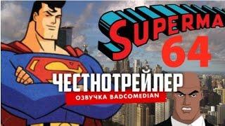 Честный Трейлер (BadComedian) SuperMan 64