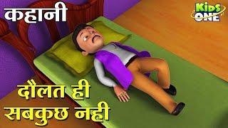 दौलत ही सबकुछ नहीं पंचतंत्र कहानी | Daulat Hi Sabkuchh Nahi HINDI Kahaniya for Kids - KidsOneHindi