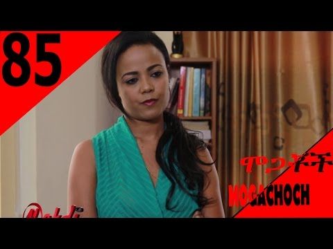 Mogachoch EBS Latest part - Season 04 Episode 85