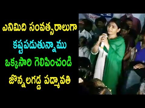 YSRCP Leader Jonnalagadda Padmavathi Speech About YS Jagan CM 2019 Seats Elections | Cinema Politics