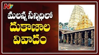 Tension At Srisailam Temple | BJP Calls andquot;Chalo Srisailamandquot; Protest | NTV