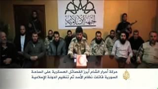 حركة أحرار الشام أبرز الفصائل المقاتلة على الساحة السورية