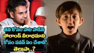 Pawan Kalyan React To Kodaka Koteswara Rao Song By Foreign Kid | Kodaka Koteswara Rao Lyrics