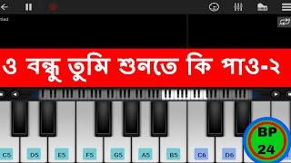 O Bondhu Tumi Shunte Ki Pau(version:2) ll Perfect Piano Tutorial 2017 ll From Bengali Movie