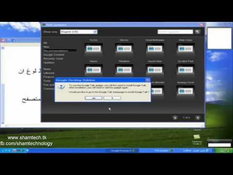 شرح برنامج Google Desktop ..