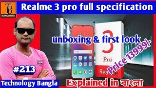 #Technology Bangla, Realme 3 pro fast look full specification, Camara
